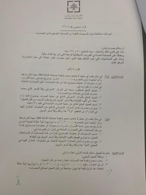 Lebanese central bank's decision (part 1)