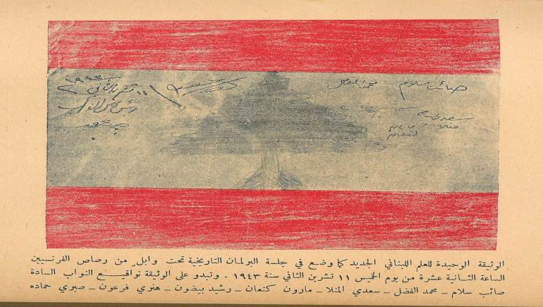 The first Lebanese flag, drawn by hand