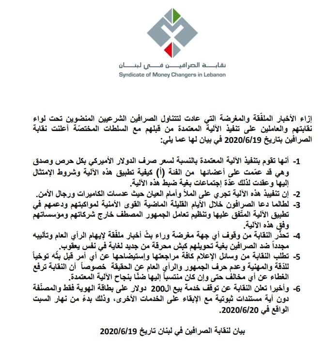 The Syndicate of Money Changers in Lebanon statement regarding $200 by ID