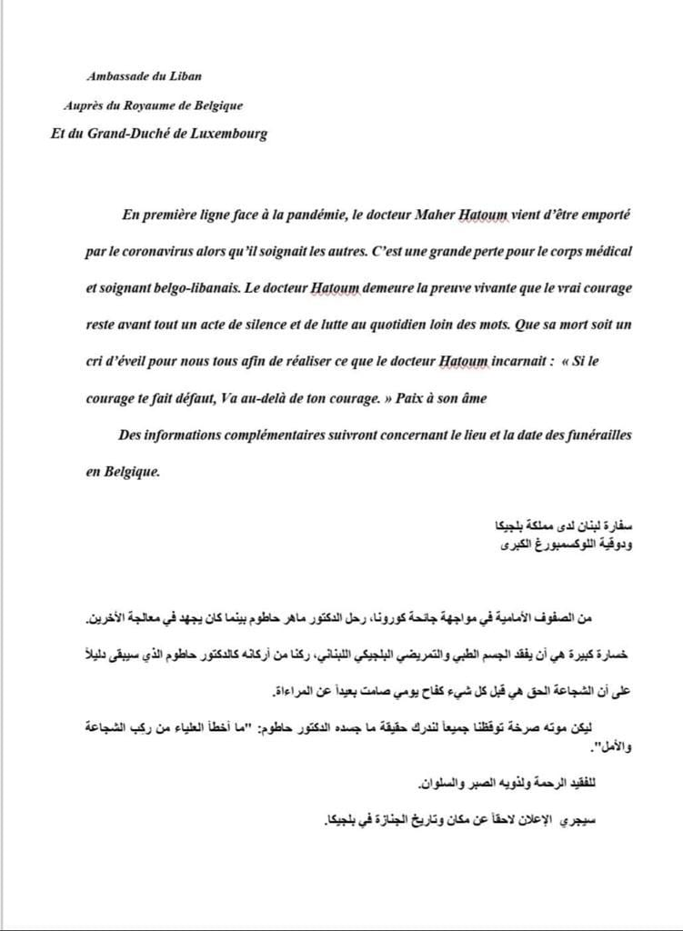 The eulogy of Dr. Maher Hatoum in Belgium