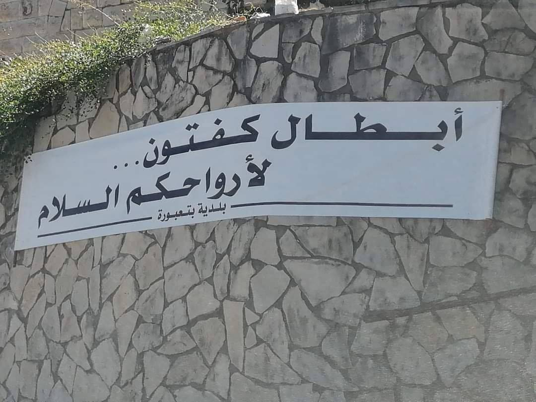 A tribute to the lives of the Kaftoun shooting victims