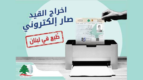 Electronic Civil Registry Extract in Lebanon