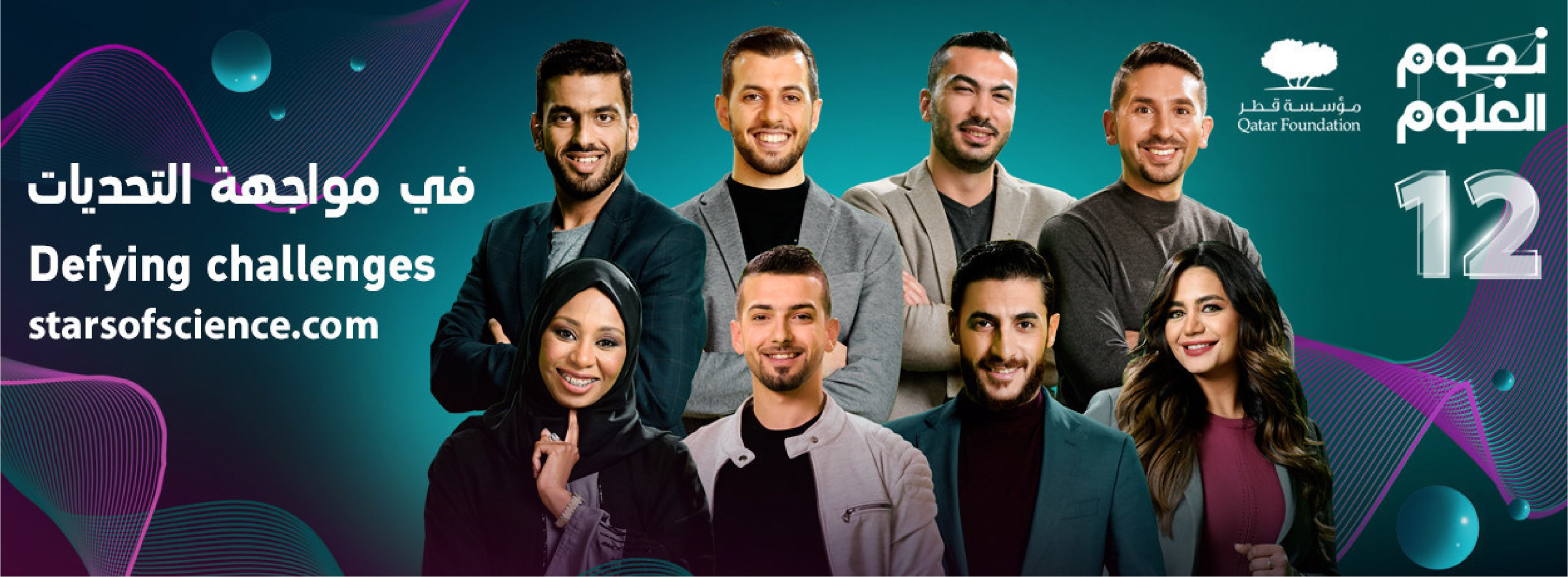 The 8 remaining contestants in Stars of Science