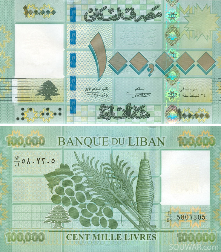 The 2011-edition 100,000 L.L. bill, commonly used in Lebanon today.