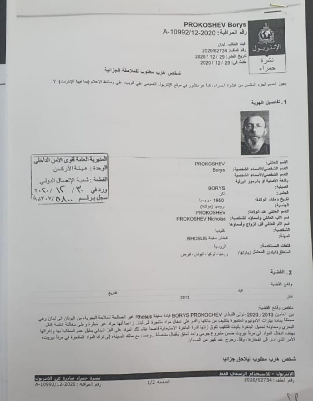 Interpol issued Red Notices for 3 individuals in relation to the MV Rhosus ship that brought ammonium nitrate to Beirut.