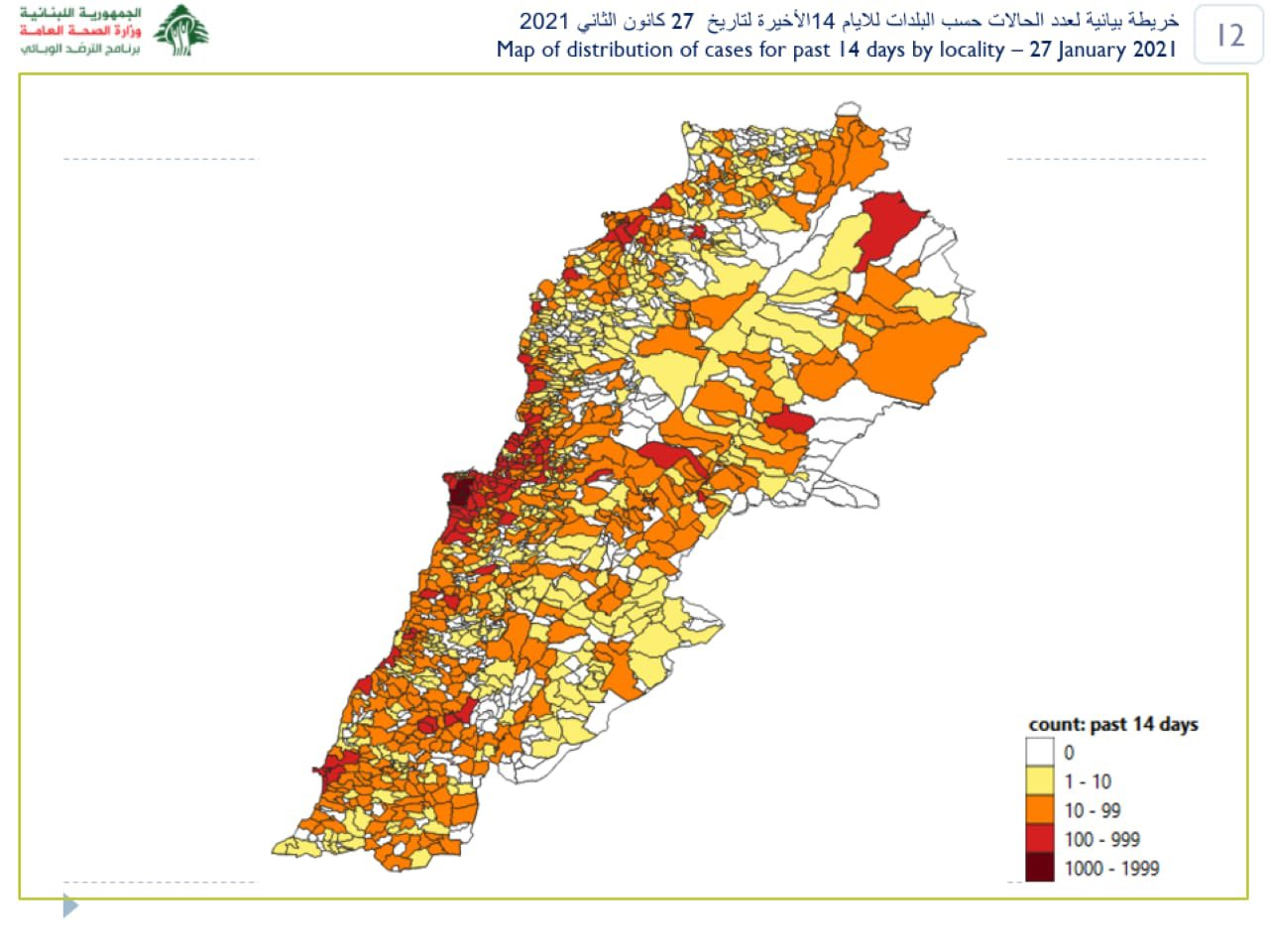 The distribution of cases in Lebanon over the past 14 days by locality.