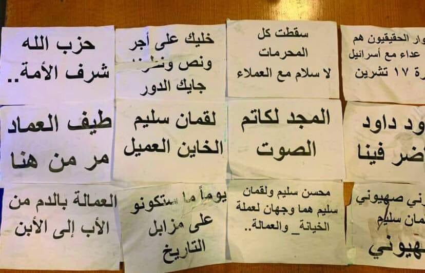 This picture of the traitorous slogans that were placed outside Lokman Slim's house in 2019 was widely shared on social media following his assassination in February 2021.