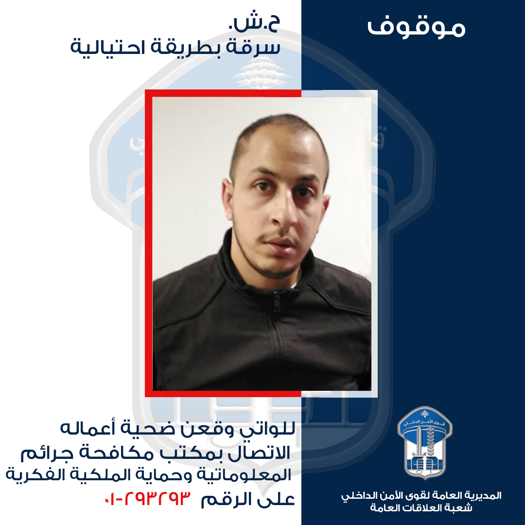 Lebanese security forces have detained a man who had been running a scam targeting girls in Lebanon.