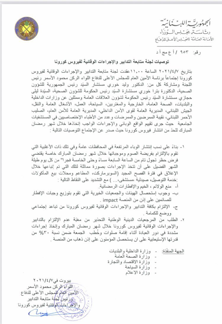 The Coronavirus (COVID-19) Follow-up Committee has announced new preventive measures to be taken in Lebanon during the month of Ramadan.
