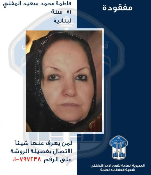 A Lebanese senior citizen was declared missing on Wednesday after she left a hospital before finishing her treatment.