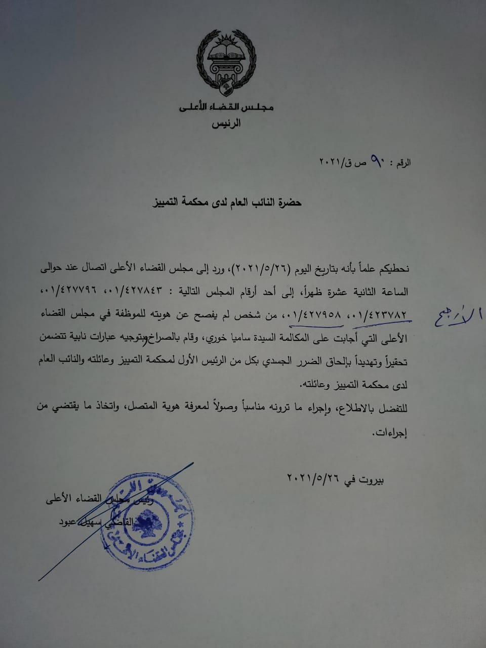 The Lebanese High Judicial Council received a threat directed at State Prosecutor Judge Ghassan Oueidat on Wednesday.