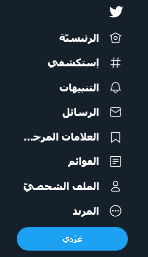 Twitter has introduced a feature that enables Arabic-speaking female users to be addressed by the platform using feminine grammatical gender.