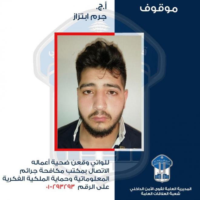 A man has been arrested in Lebanon for stealing tens of social media accounts from unsuspecting victims who thought he would help them improve their accounts' security.