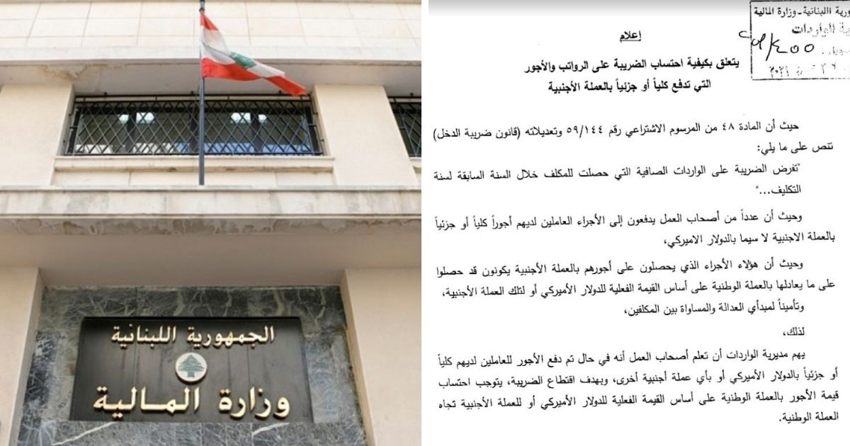 Employers Paying In Fresh Dollars In Lebanon Are Now Asked To Report Salaries According To The