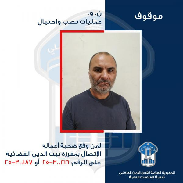 Security forces in Lebanon have detained an individual who has scammed people while pretending to be in the military, the Internal Security Forces (ISF) announced.