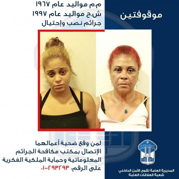 Security forces in Lebanon have arrested a woman and her daughter for scamming people with a fake immigration program to Italy.